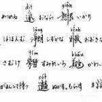 漢字を捨てた彼の国